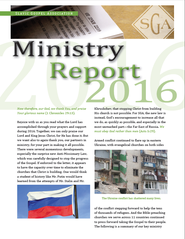 2016 Ministry Report Cover